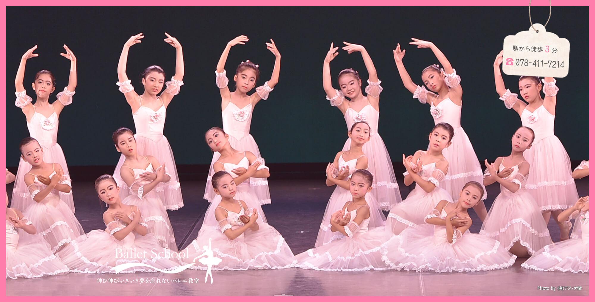 伸び伸びいきいき 夢を忘れない神戸のバレエ教室【渡バレエ学校】